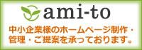 大阪・南船場のホームページ制作会社 アミットは主に中小企業様のホームページを承っております。
